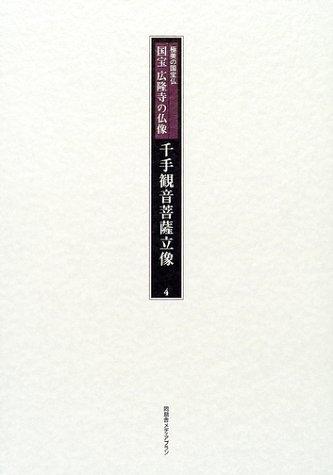 国宝広隆寺の仏像 (上巻4) (極美の国宝仏)