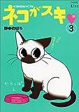 ネコがスキ (3) (ワイドKC)