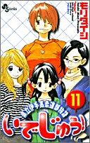 いでじゅう! 11— 県立伊手高柔道部物語 (少年サンデーコミックス)