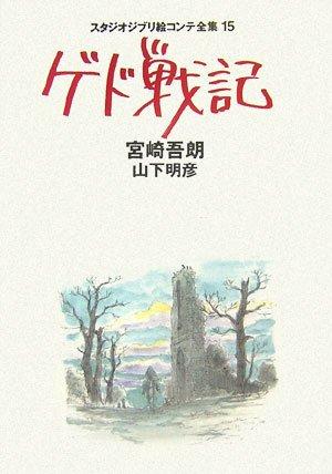 ゲド戦記 (スタジオジブリ絵コンテ全集15)...