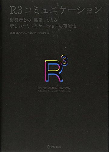 R3コミュニケーション—消費者との「協働」による新しいコミュニケーションの可能性