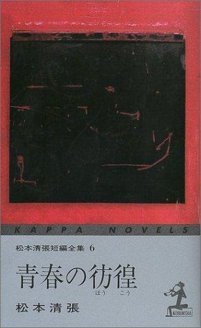 青春の彷徨―松本清張短編全集〈6〉 (カッパ・ノベルス)の詳細を見る