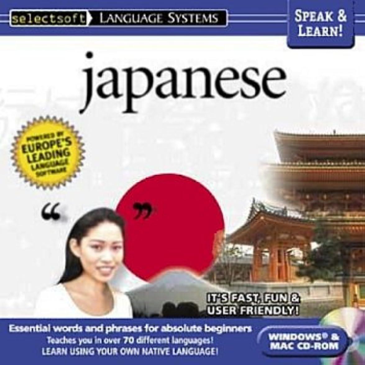 タヒチおそらく心のこもったSpeak & Learn! Japanese (輸入版)