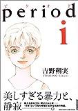 period / 吉野 朔実 のシリーズ情報を見る