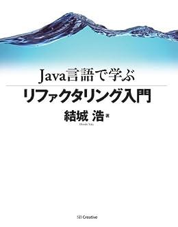 [結城 浩]のJava言語で学ぶリファクタリング入門
