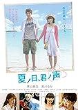 夏ノ日、君ノ声[DVD]