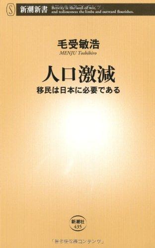 人口激減―移民は日本に必要である (新潮新書)の詳細を見る