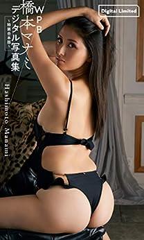 WPB 橋本マナミデジタル写真集~特装合本版~ 週プレ PHOTO BOOK