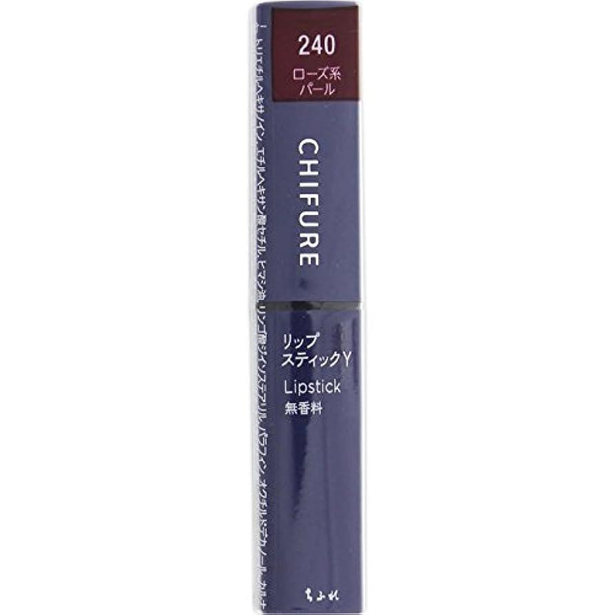 汚す整理するではごきげんようちふれ化粧品 リップスティック Y ローズ系パール 240