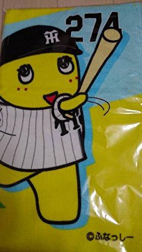 阪神タイガース 高山俊 ふなっしー コラボフェイスタオル 甲子園限定