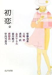 ピュアフル・アンソロジー 初恋。 (ピュアフル文庫)