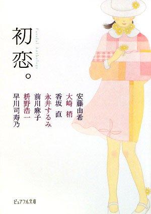 ピュアフル・アンソロジー 初恋。 (ピュアフル文庫)の詳細を見る