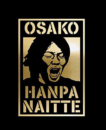 ゴールド・シルバー!『大迫 半端ないって』防水ステッカー●OSAKO HANPANAITTE SAMURAI JAPAN (ゴールド, 大サイズ)