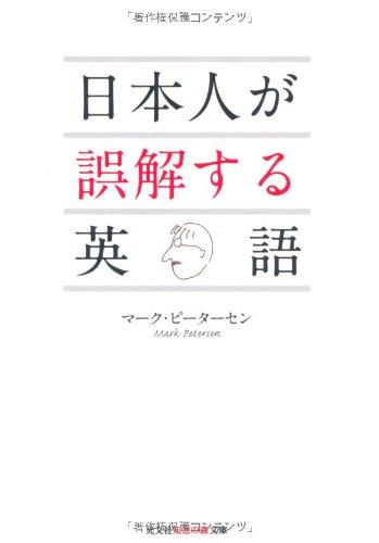 日本人が誤解する英語 (光文社知恵の森文庫)の詳細を見る