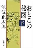 おとこの秘図(下)(新潮文庫)