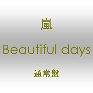 Beautiful days(通常盤)