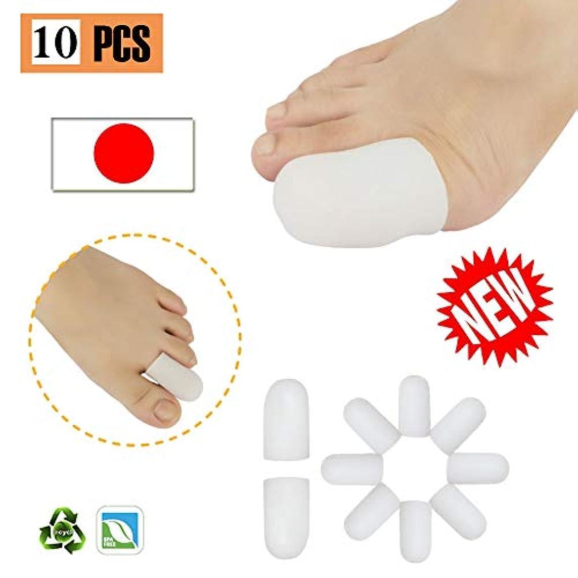 しなやか溶けた略奪Pnrskter ジェル 足指 キャップ プロテクター 水疱用、つま先保護摩擦疼痛緩和10個入り