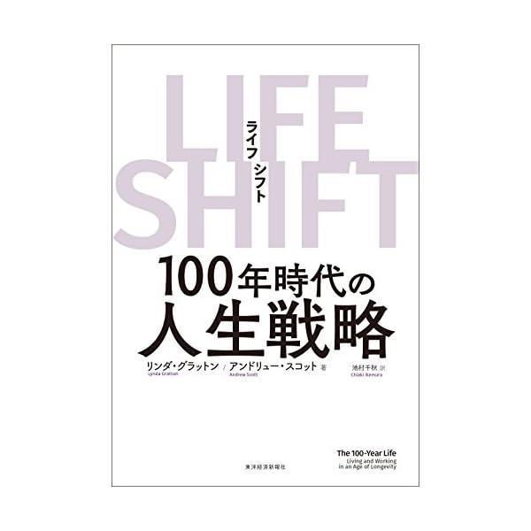 LIFE SHIFT(ライフ・シフト)の紹介画像3