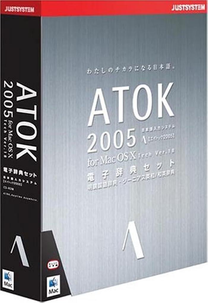 ショート没頭する推論ATOK 2005 for MacOS X 電子辞典セット CD-ROM (特典CD付)