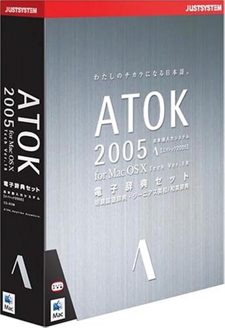松の木リードブロックするATOK 2005 for MacOS X 電子辞典セット CD-ROM (特典CD付)