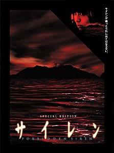 サイレン スペシャル・エディション [DVD]