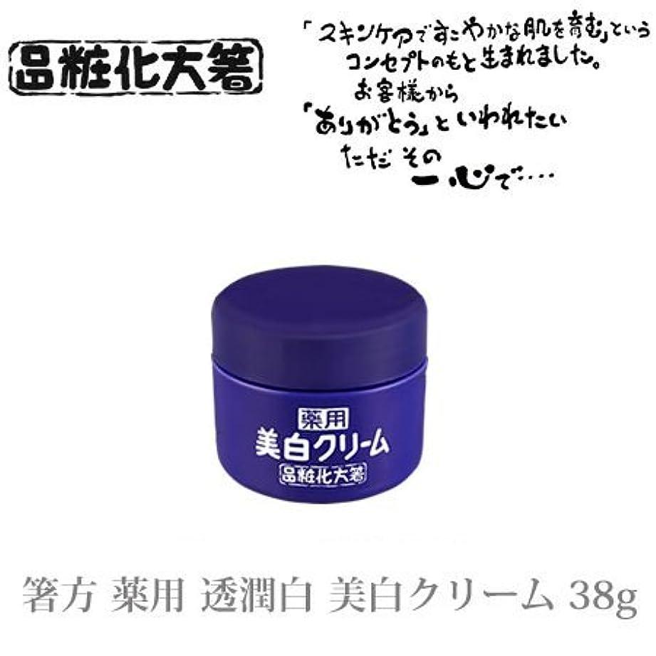 もう一度残基アソシエイト箸方化粧品 薬用 透潤白 美白クリーム 38g はしかた化粧品