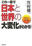 これ一冊で日本と世界の大変化がわかる! (竹村健一の3分間早わかり講座) 画像