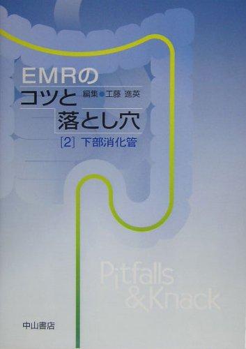 EMRのコツと落とし穴〈2〉下部消化管