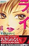 ライフ(8) (講談社コミックス別冊フレンド)