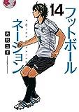 フットボールネーション(14) (ビッグコミックス)
