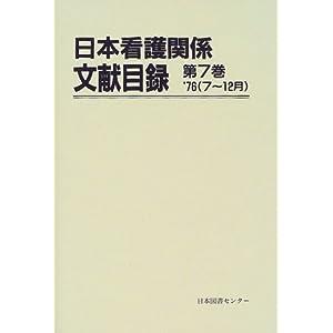日本看護関係文献目録 (第7巻)