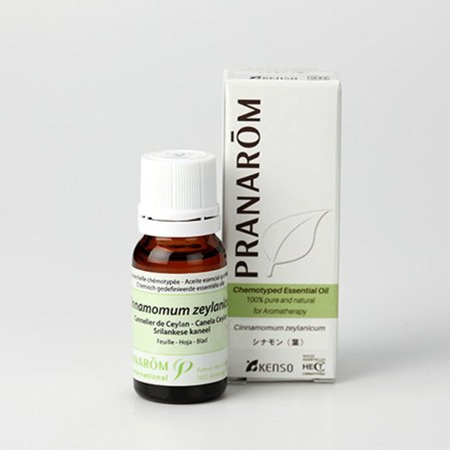 慣れている霧胚プラナロム シナモン(葉) 10ml (PRANAROM ケモタイプ精油)