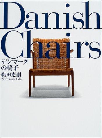 デンマークの椅子の詳細を見る