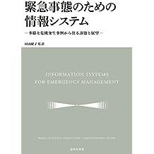 緊急事態のための情報システム:多様な危機発生事例から探る課題と展望