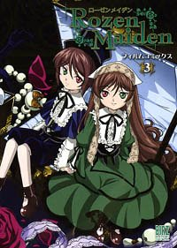 ローゼンメイデンフィルムコミックス 3 (バーズコミックススペシャル)の詳細を見る