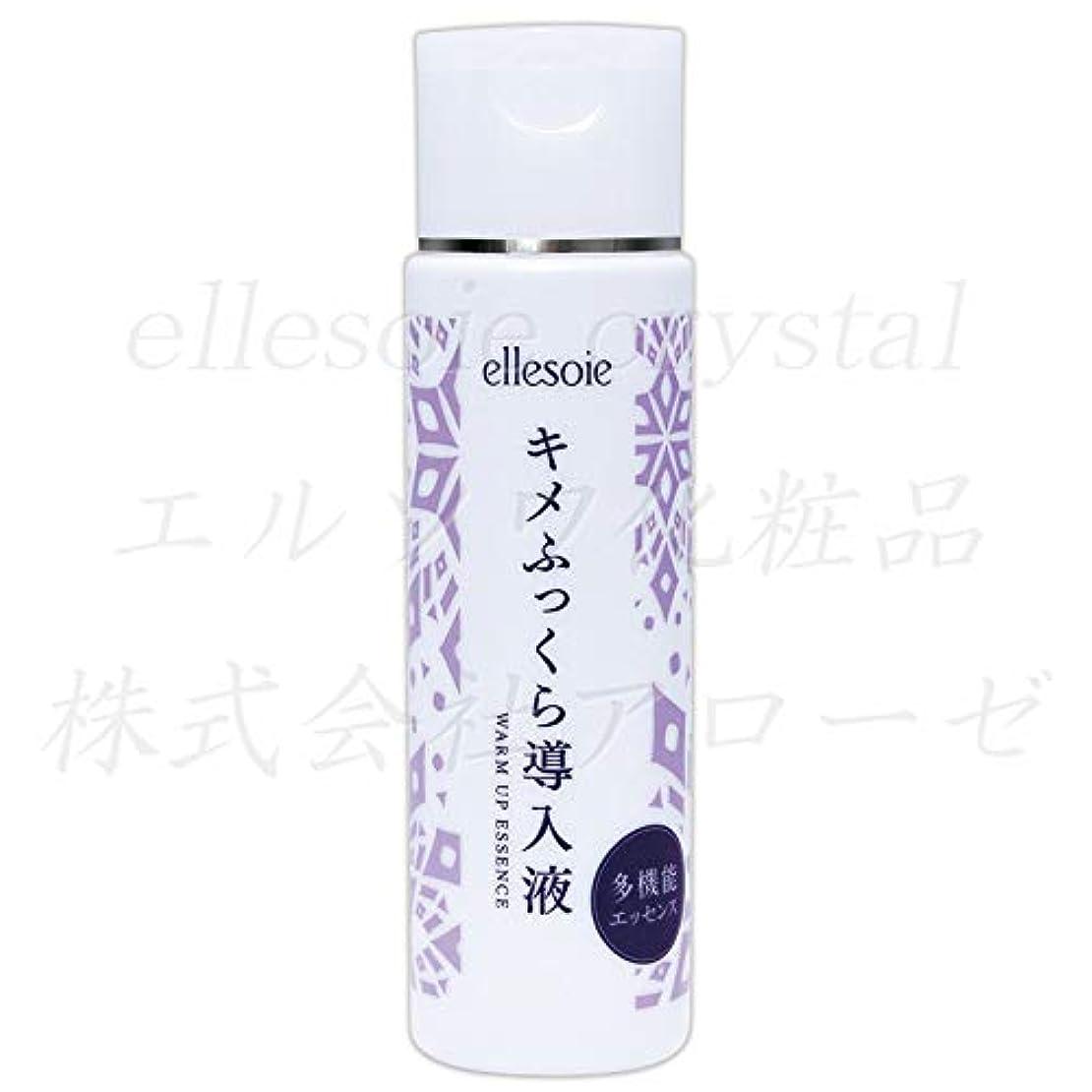ワイプマニュアル解決するエルソワ化粧品(ellesoie) キメふっくら導入液