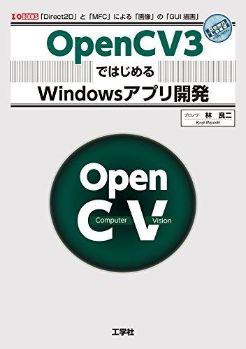 OpenCV3ではじめるWindowsアプリ開発 (I・O BOOKS)の詳細を見る