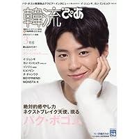 韓流ぴあ 2017年 03 月号 [雑誌]: 月刊スカパー! 別冊