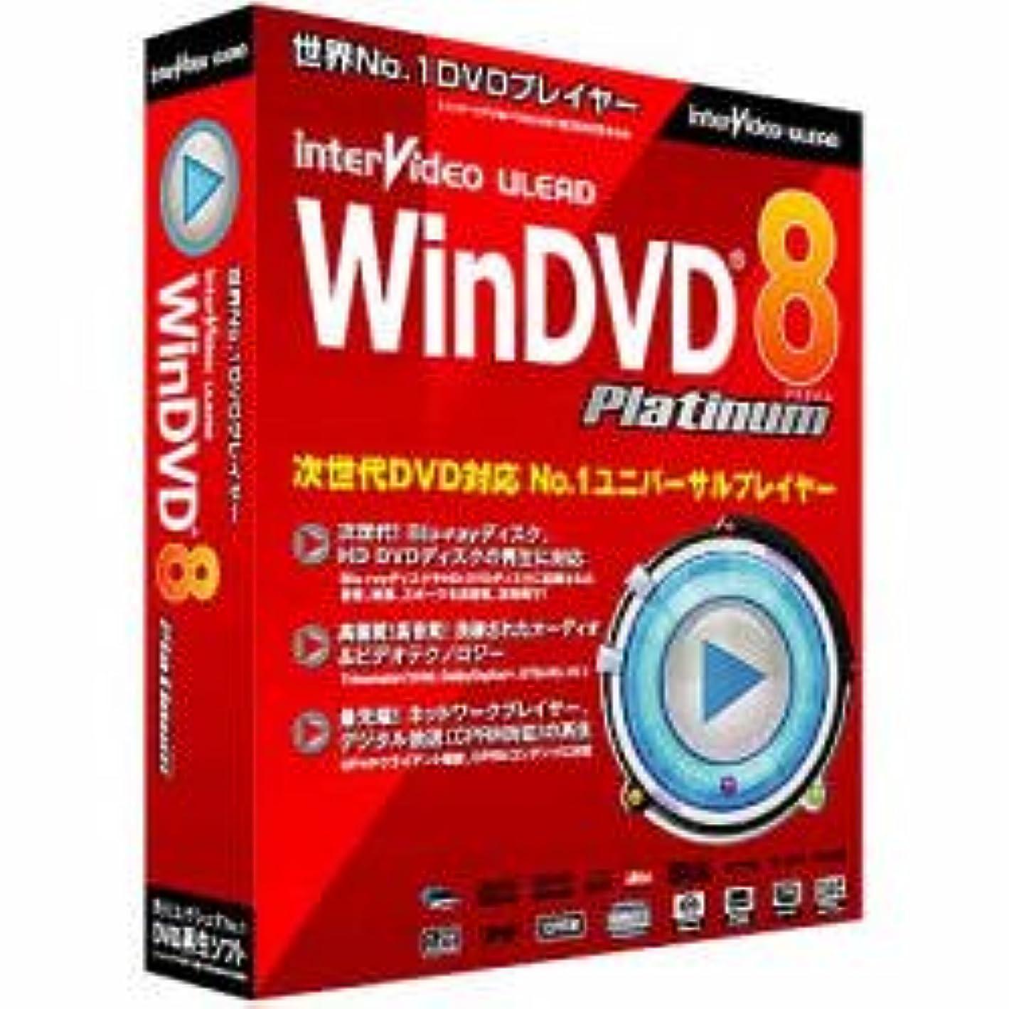 ありそうブルーベルセールスマンInterVideo WinDVD 8 Platinum
