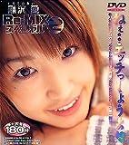 黒沢愛 Re-MIXスペシャル2 [DVD]