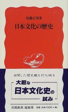 日本文化の歴史 (岩波新書)の詳細を見る