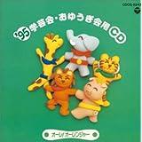 '95 学芸会・おゆうぎ会用C
