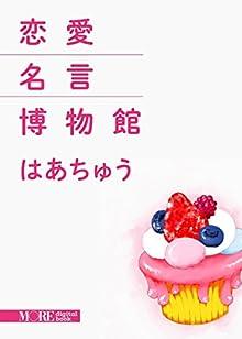 恋愛名言博物館 (集英社女性誌eBOOKS)