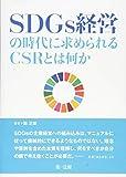 「SDGs経営の時代に求められるCSRとは何か」販売ページヘ