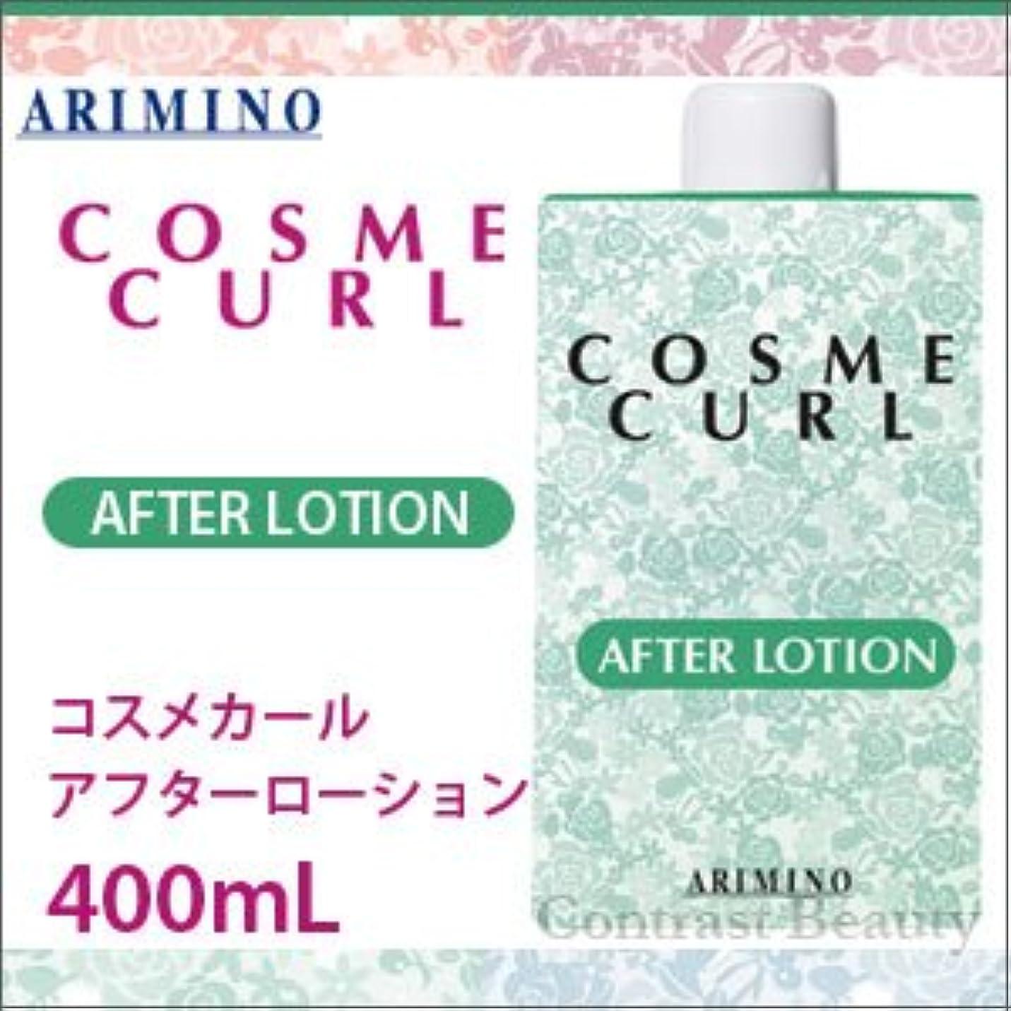 【x4個セット】 アリミノ コスメカール アフターローション 400ml