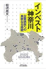 インベスト神奈川―企業誘致への果敢なる挑戦 (B&Tブックス) 単行本