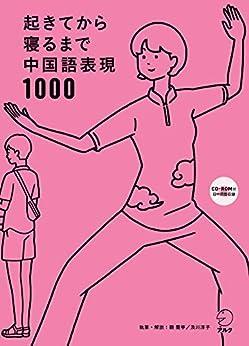 [顧 蘭亭, 及川 淳子]の[音声DL付]起きてから寝るまで中国語表現1000 起きてから寝るまで中国語シリーズ