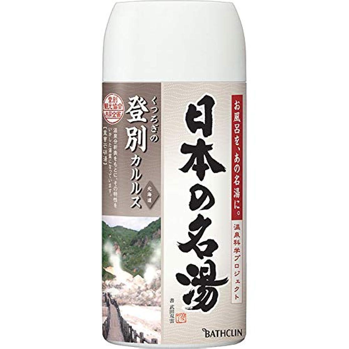 上に品揃え硬さ日本の名湯 登別カルルス 450g