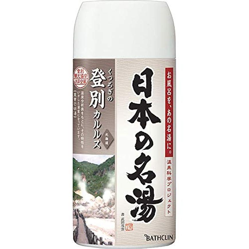 日曜日画像非効率的な日本の名湯 登別カルルス 450g