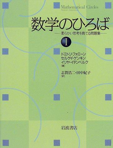 数学のひろば―柔らかい思考を育てる問題集 (1)